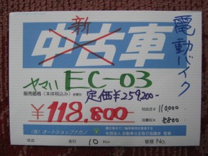 EC-03 011